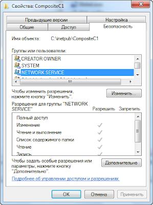 Разрешения для группы NETWORK SERVICE