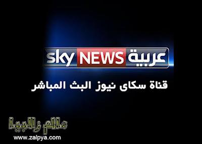 قناة سكاى نيوز بث مباشر