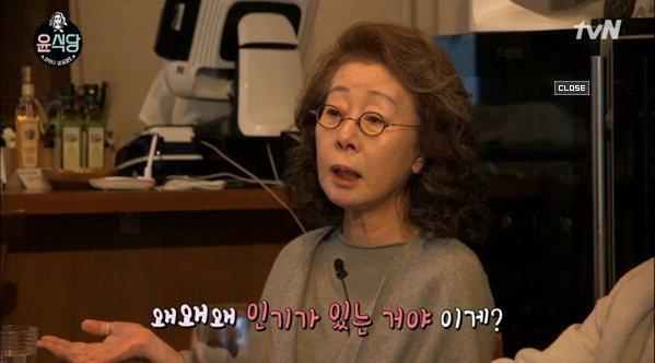 《尹食堂》尹汝貞演出《家師父一體》再次在綜藝節目與李昇基見面