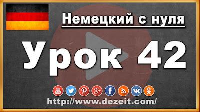 Немецкий язык урок 42 - Императив. Повелительное наклонение. Imperativ.
