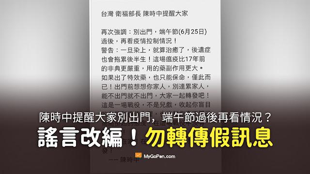 台灣 衛福部長 陳時中提醒大家 再次強調 別出門 端午節 過後 再看疫情控制情況 謠言