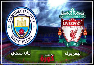 مشاهدة مباراة ليفربول ومانشستر سيتي بث مباشر اليوم