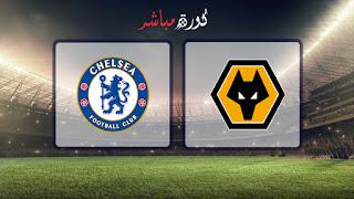 مشاهدة مباراة تشيلسي ووولفرهامبتون بث مباشر 10-03-2019 الدوري الانجليزي