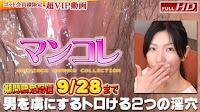 Gachinco-gachig215