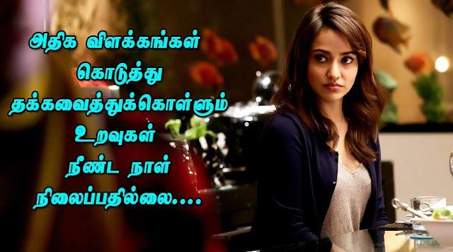 Relationship quotes in tamil - Lovekavithai.com