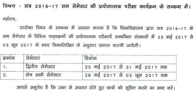 AKTU Practical Exams Dates Even Semester 2016-17