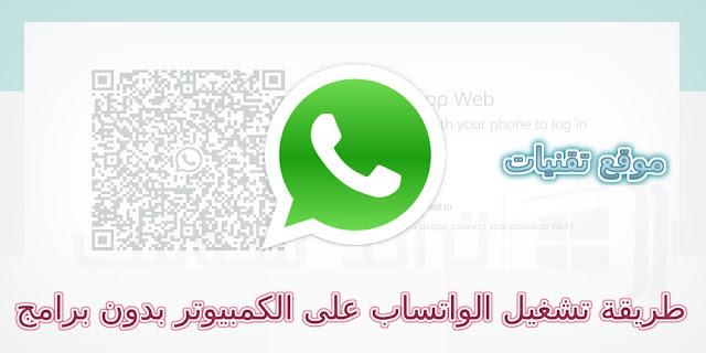 https://www.te9nyat.com/2019/01/web-whatsapp.html
