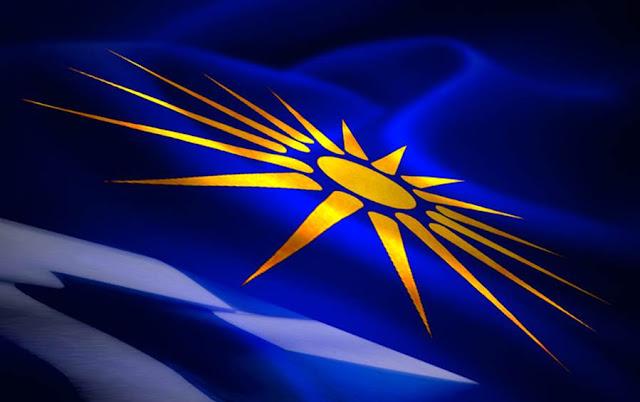Σύλλογος Εκπαιδευτικών Α΄Βάθμιας Εκπαίδευσης Αργολίδας: Η Μακεδονία είναι Ελληνική