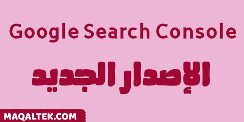 شرح الإصدار الجديد من أدوات مشرفي المواقع Google Search Console