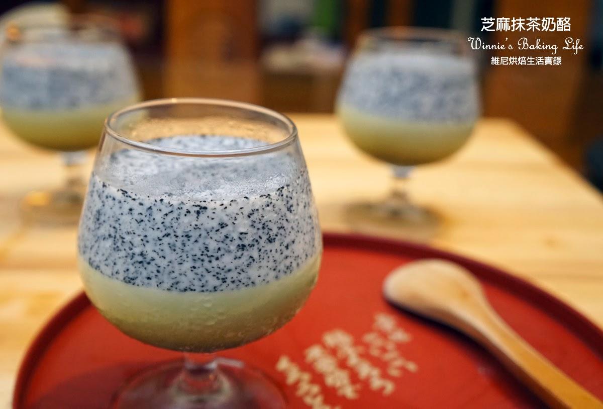 ♬∽維尼烘焙生活實錄∽♬: 芝麻抹茶奶酪