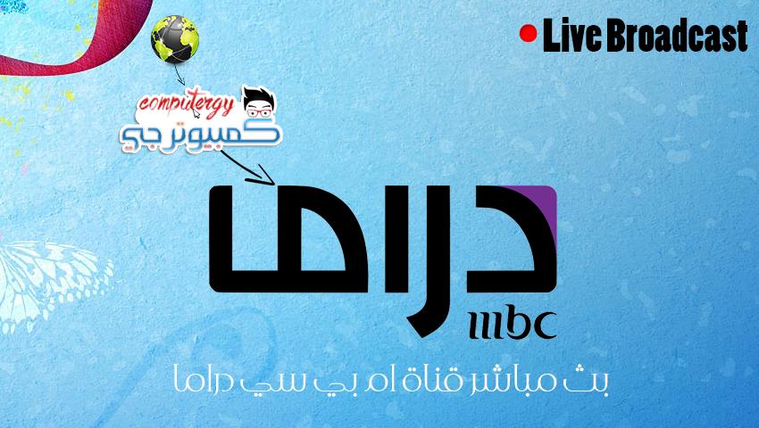 بث مباشر ام بي سي دراما mbc drama