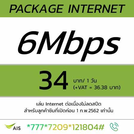 สมัครเน็ต AIS  รายวัน โปร 6 Mbps