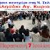 Ηγουμενίτσα: Σήμερα το ημερήσιο πανηγύρι στη Νέα Σελεύκεια