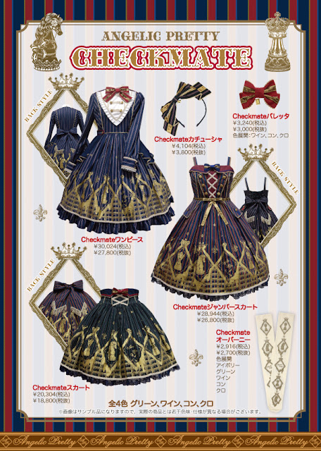 mintyfrills sweet cute lolita fashion chess chocolate fall winter 2016