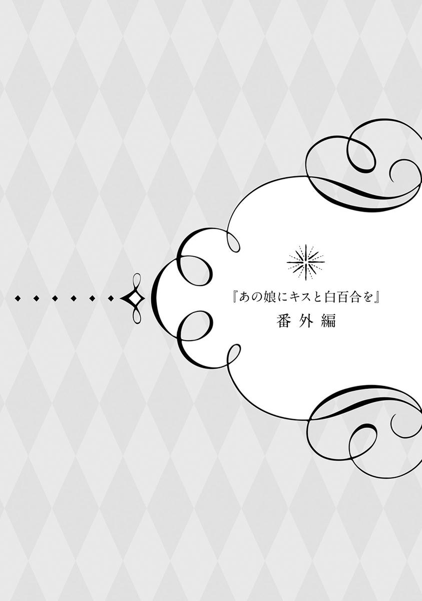 Ano Musume ni Kiss to Shirayuri o - Chapter 33