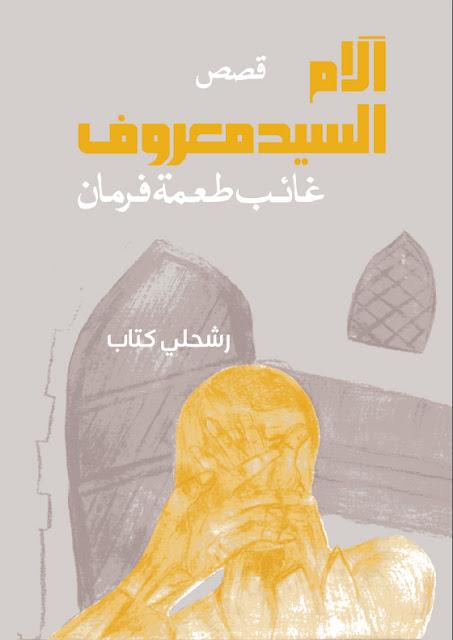 تحميل كتاب آلام السيد معروف ل غائب طعمة فرمان