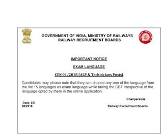 RRB Notice Regarding RRB ALP Technician