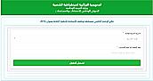 نتائج الاختبار الشفوي ليوم 8 اكتوبر 2016- صفحة خاصة بالمستجدات