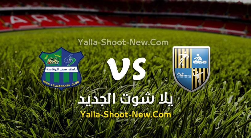 مباراة المقاولون العرب ومصر المقاصة