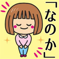 Girl Sticker For NANOKASANN