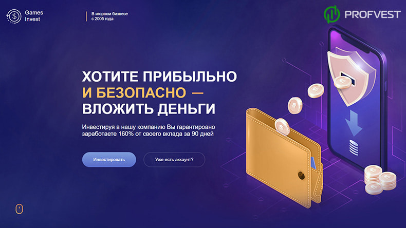 Games Invest обзор и отзывы HYIP-проекта