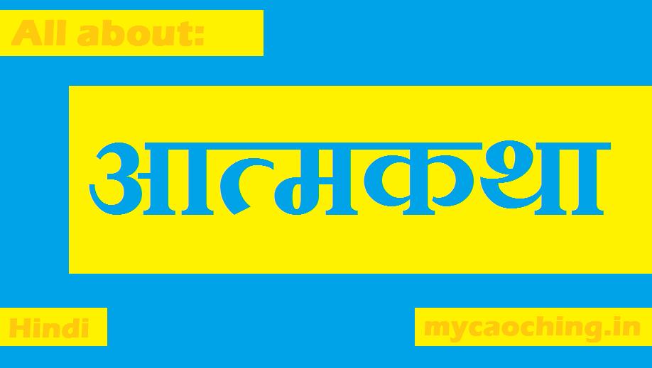ATMAKATHA - LEKHAK, PRAMUKH ATMAKATHAYE
