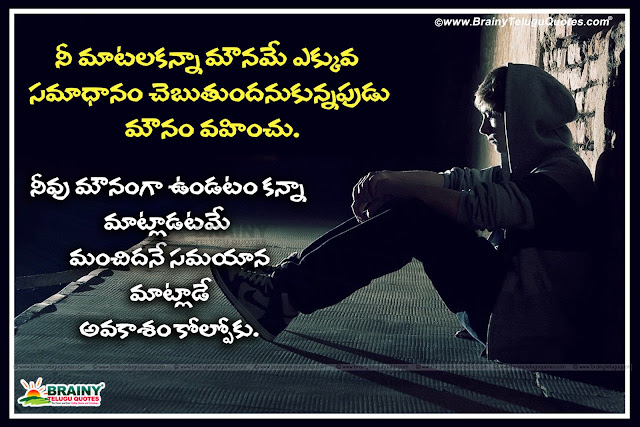 Listen to You thoughts in Telugu, Telugu Quotes with hd wallpapers, telugu online quotes