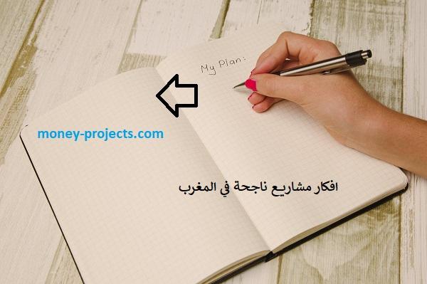 افكار مشاريع تجارية ناجحة في المغرب