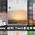 3D Touch用法总攻略!这样用,让你的iPhone快到飞起来