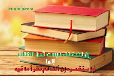 إن تكلفتك ليست ثمن الكتاب، إنها ما ستخسره إن أنت لم تقرأ ما فيه