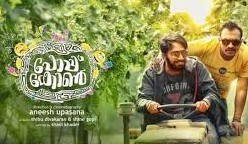 Popcorn 2016 Malayalam Movie Watch Online