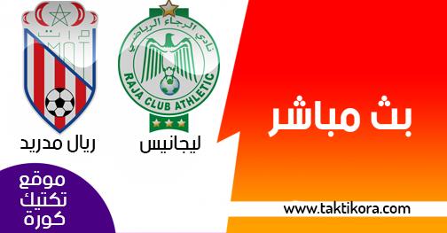 مشاهدة مباراة الرجاء والمغرب التطواني بث مباشر لايف 17-01-2019 الدوري المغربي RCA vs MAT