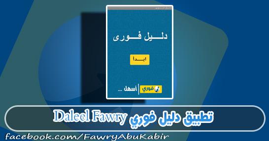تطبيق دليل خدمات شركة فوري Fawry للتعرف على أكواد الخدمات والخطأ Daleel Fawry