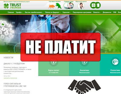 Скриншоты выплат с хайпа trust-premier.com