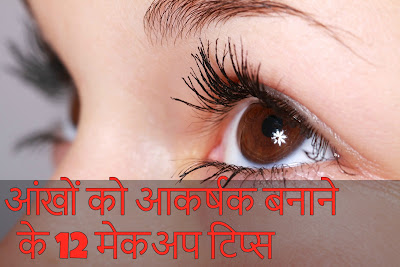 Beauty Tips For Eye
