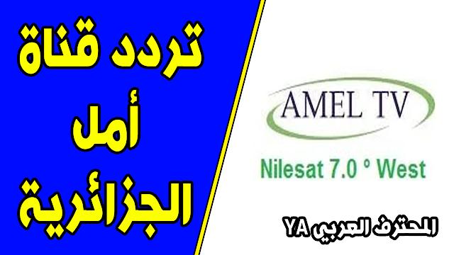 تردد قناة أمل الجزائرية Amel TV Algerie fréquence