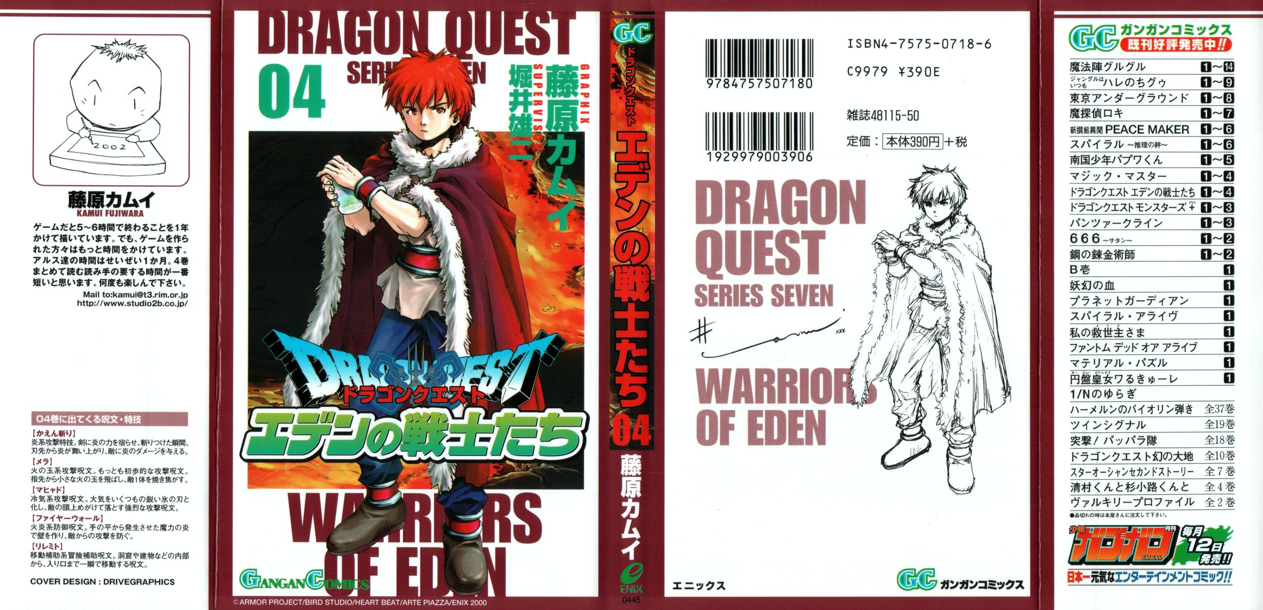 Arte Read Online Read Manga Dragon Quest Vii Warriors Of Eden 012 Online In High