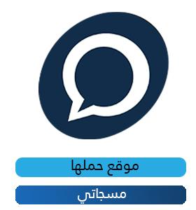 تحميل تطبيق مسجاتي عربي Download Masegaty رسائل لجميع المناسبات بدون نت