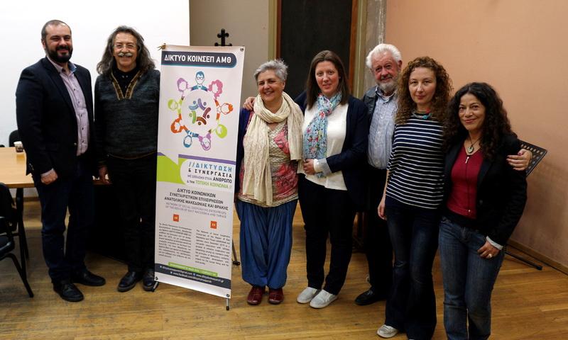 Εκδήλωση του Δικτύου Κοιν.Σ.Επ. Αν. Μακεδονίας - Θράκης στη Δράμα