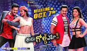 Sunil's eedu gold ehe movie wallpapers-thumbnail-3