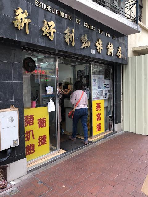 [澳門美食] 官也街新好利茶餐廳 蛋塔豬扒包雲吞麵...