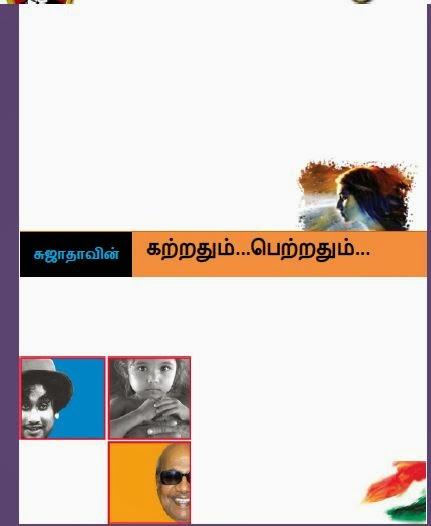 Sujatha Short Stories In Tamil Pdf