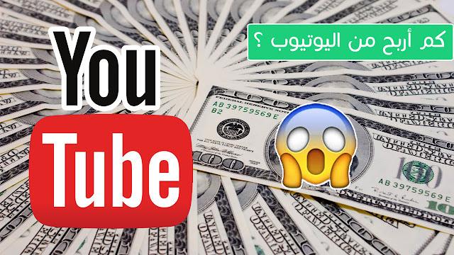كيف تعرف أرباح أي قناة على اليوتيوب بشكل تقريبي | كم أربح من اليوتيوب ؟