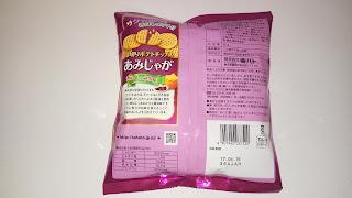 Amijaga Koubashi Soy Sauce - tył opakowania