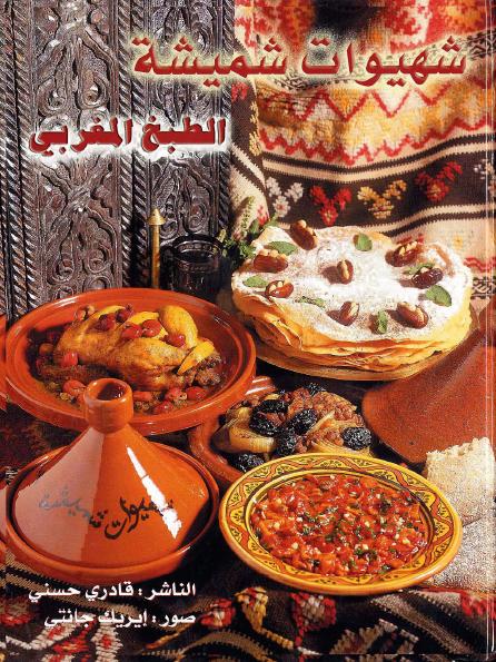 كتاب شهيوات شميسة: الطبخ المغربي ط´ظ‡ظٹ%D