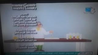تردد قناة سوريا التربوية على النايل سات وقمر اكسبريس 2018
