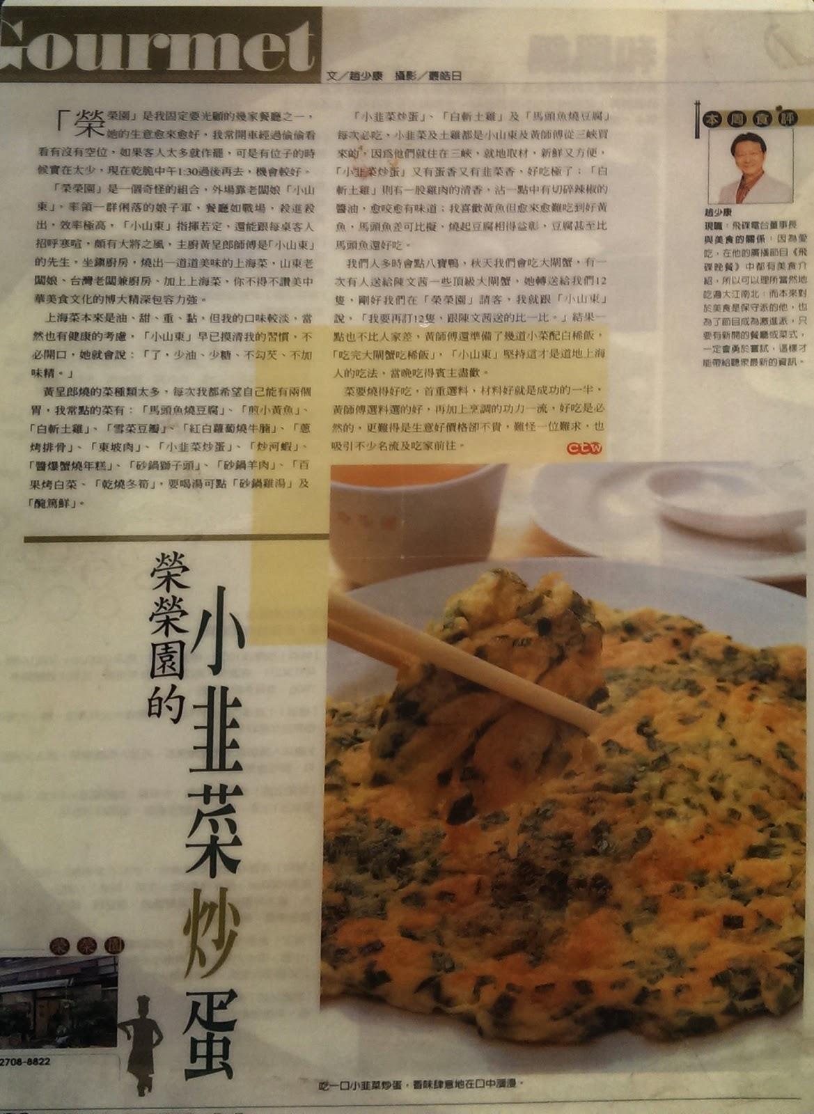 榮榮園浙寧餐廳: 知名主持人趙少康推薦 / GOURMET 採訪報導