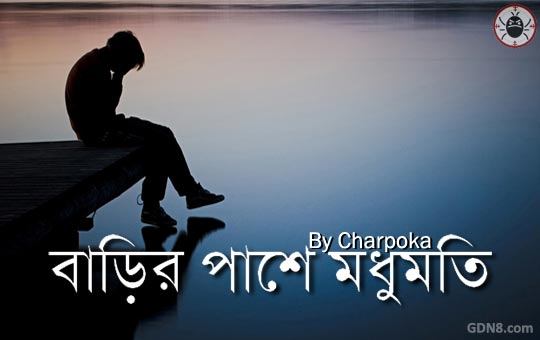 Barir Pashe Modhu Moti - Charpoka Band