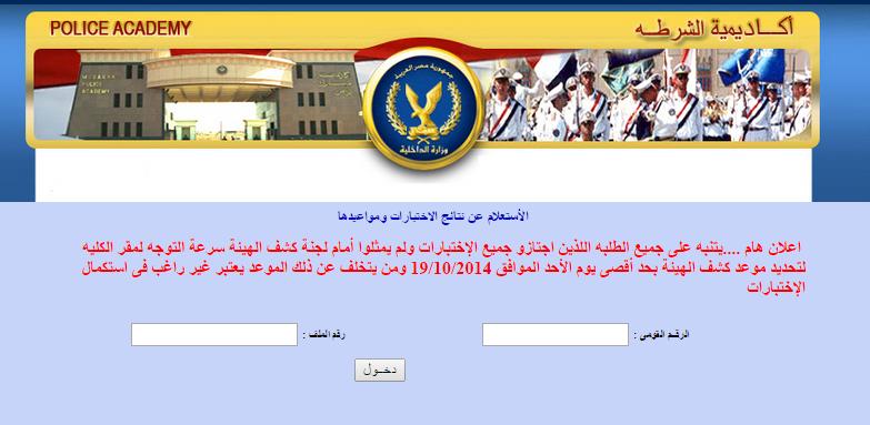 نتيجة اختبارات القبول بكلية الشرطة 2014 الأستعلام عن النتيجة - الموقع الرسمى