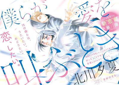 Nova série de Yuka Kitagawa na Betsufure: Bokura ga ai o sakebu toki